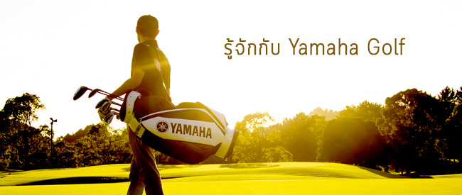About Yamaha Golf