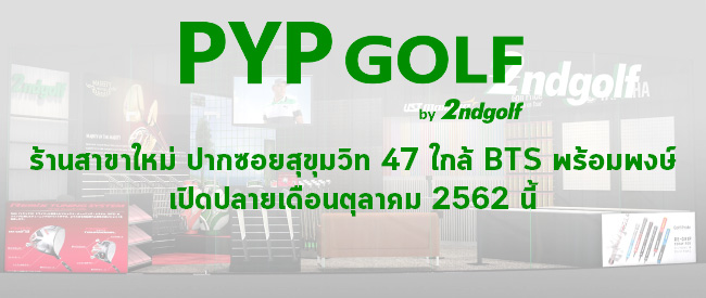 PYP GOLF by 2ndgolf