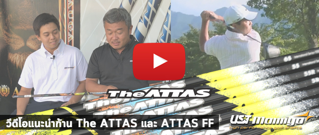 2019 UST Mamiya The ATTAS & ATTAS FF