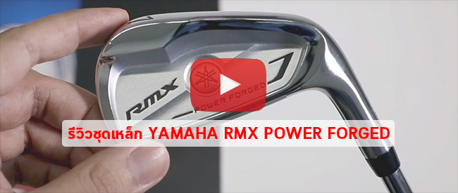 YAMAHA RMX POWER FORGED REVIEW VIDEO